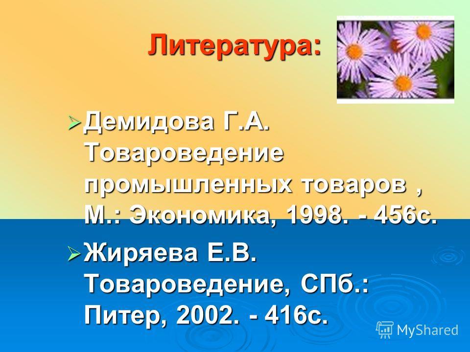 И так, на наглядном примере видно, что в Российской косметике содержание природных компонентов больше, чем в других косметических средствах, а значит ее действительно можно назвать природной.