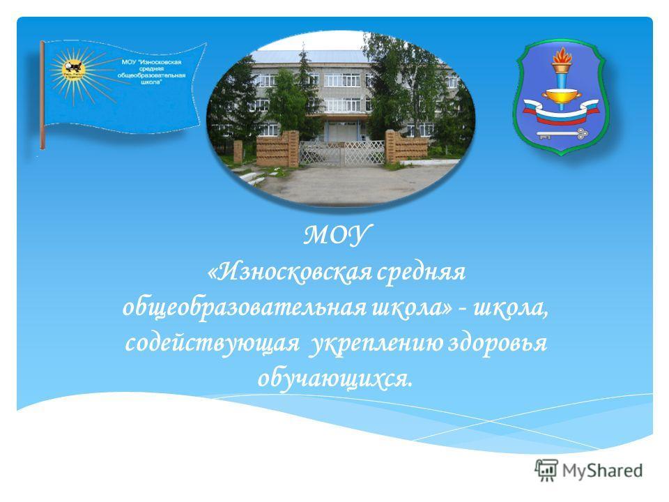 МОУ «Износковская средняя общеобразовательная школа» - школа, содействующая укреплению здоровья обучающихся.