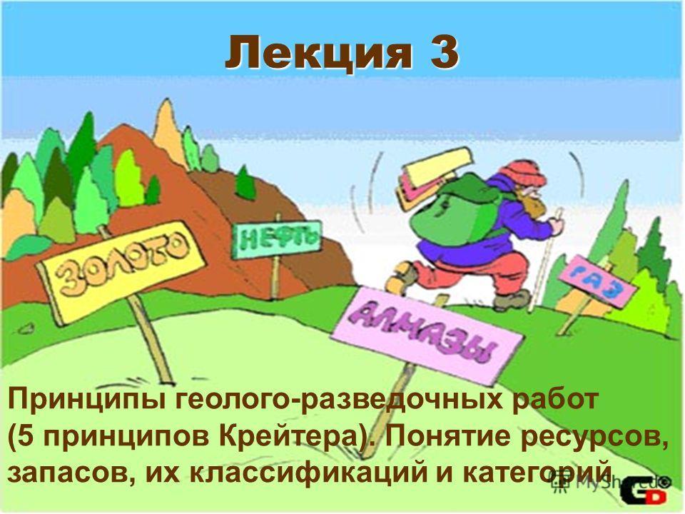 Геофизики-поиски-л-31 Лекция 3 Принципы геолого-разведочных работ (5 принципов Крейтера). Понятие ресурсов, запасов, их классификаций и категорий