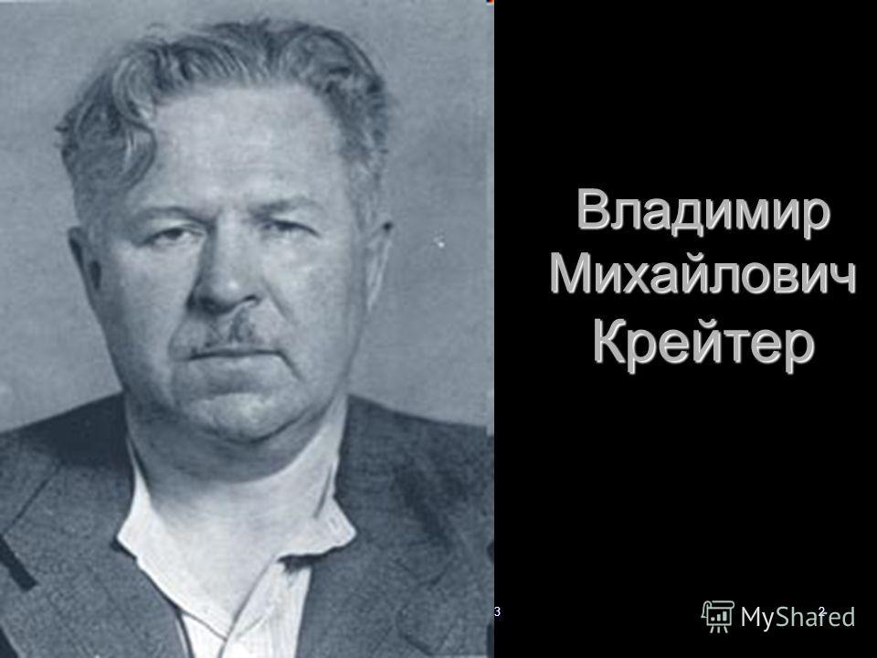 Владимир Михайлович Крейтер Геофизики-поиски-л-32
