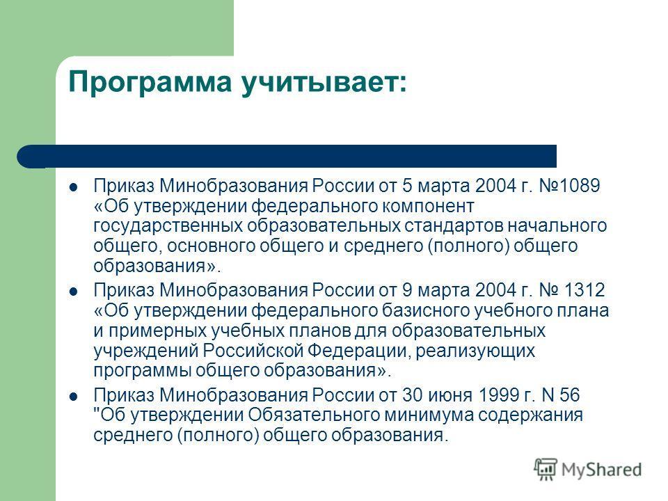 Программа учитывает: Приказ Минобразования России от 5 марта 2004 г. 1089 «Об утверждении федерального компонент государственных образовательных стандартов начального общего, основного общего и среднего (полного) общего образования». Приказ Минобразо