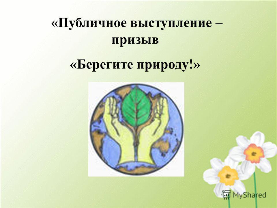 «Публичное выступление – призыв «Берегите природу!»