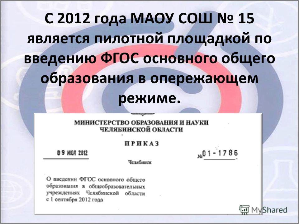 С 2012 года МАОУ СОШ 15 является пилотной площадкой по введению ФГОС основного общего образования в опережающем режиме.
