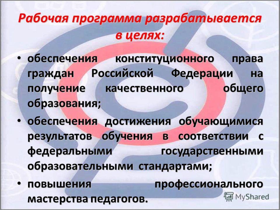 Рабочая программа разрабатывается в целях: обеспечения конституционного права граждан Российской Федерации на получение качественного общего образования; обеспечения конституционного права граждан Российской Федерации на получение качественного общег