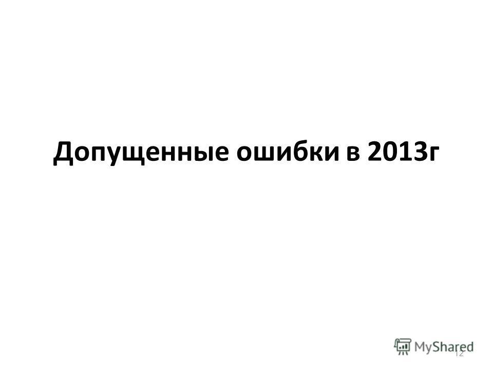 Допущенные ошибки в 2013г 12