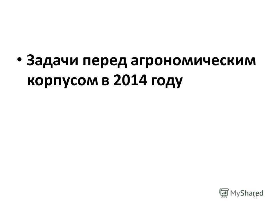 Задачи перед агрономическим корпусом в 2014 году 31
