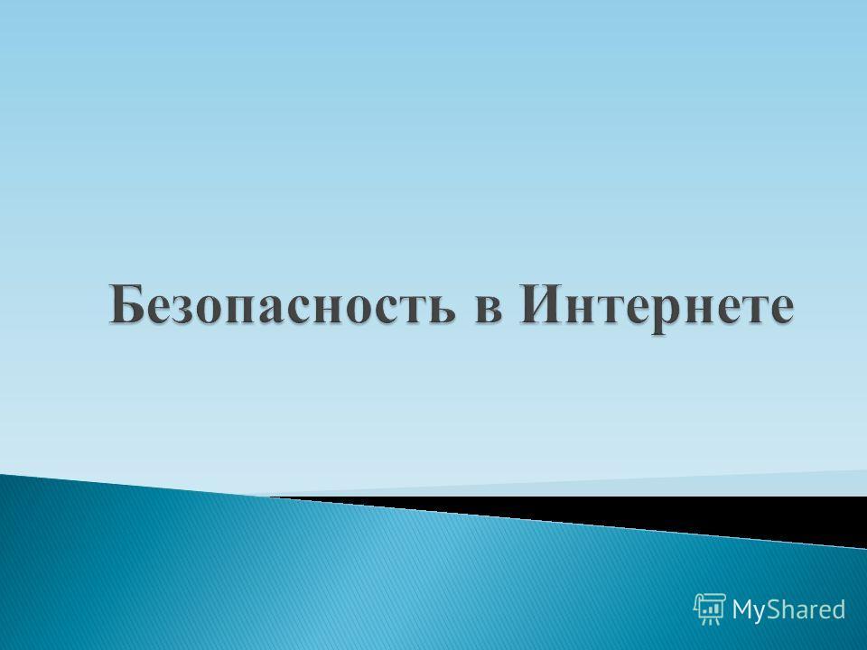 В сети интернет качество информации и