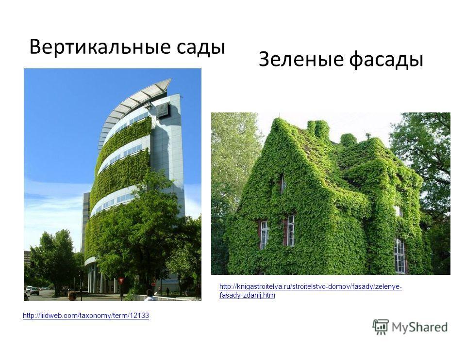 Зеленые фасады http://knigastroitelya.ru/stroitelstvo-domov/fasady/zelenye- fasady-zdanij.htm Вертикальные сады http://liidweb.com/taxonomy/term/12133