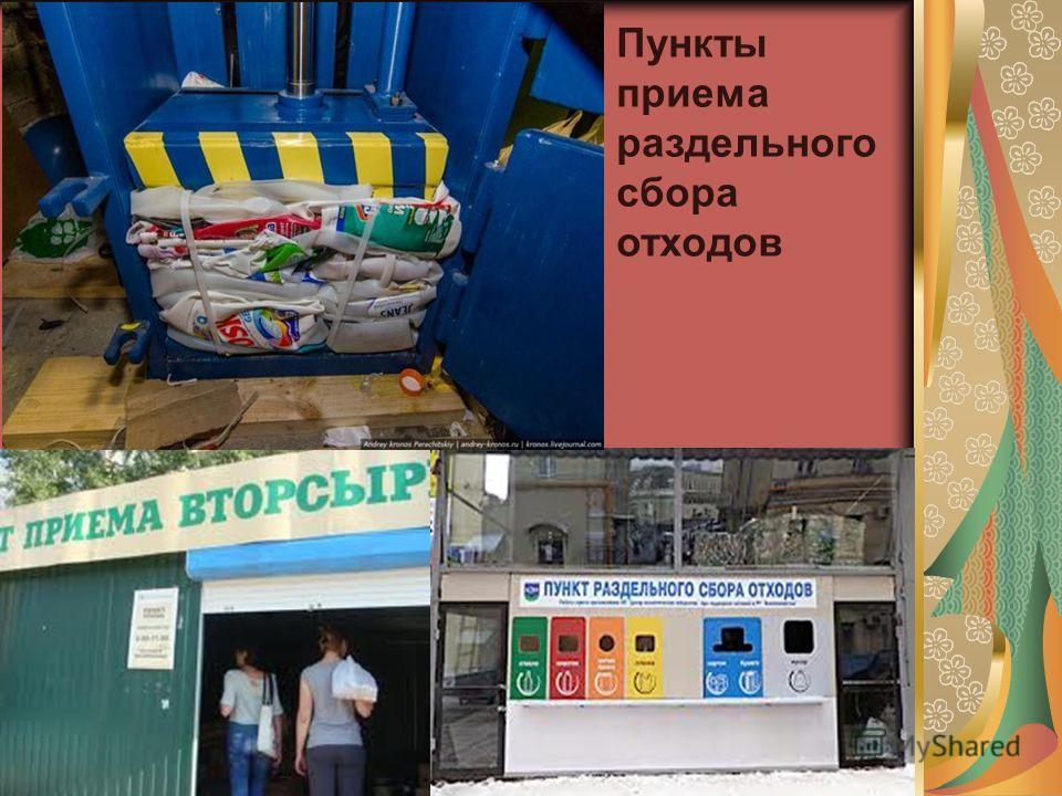 Пункты приема раздельного сбора отходов