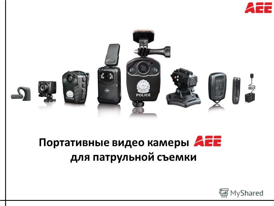 Портативные видео камеры для патрульной съемки