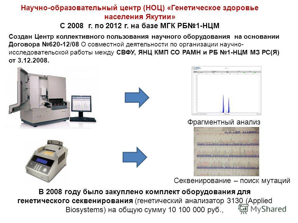 В 2008 году было закуплено комплект оборудования для генетического секвенирования (генетический анализатор 3130 (Applied Biosystems) на общую сумму 10 100 000 руб., Фрагментный анализ Секвенирование – поиск мутаций Научно-образовательный центр (НОЦ)