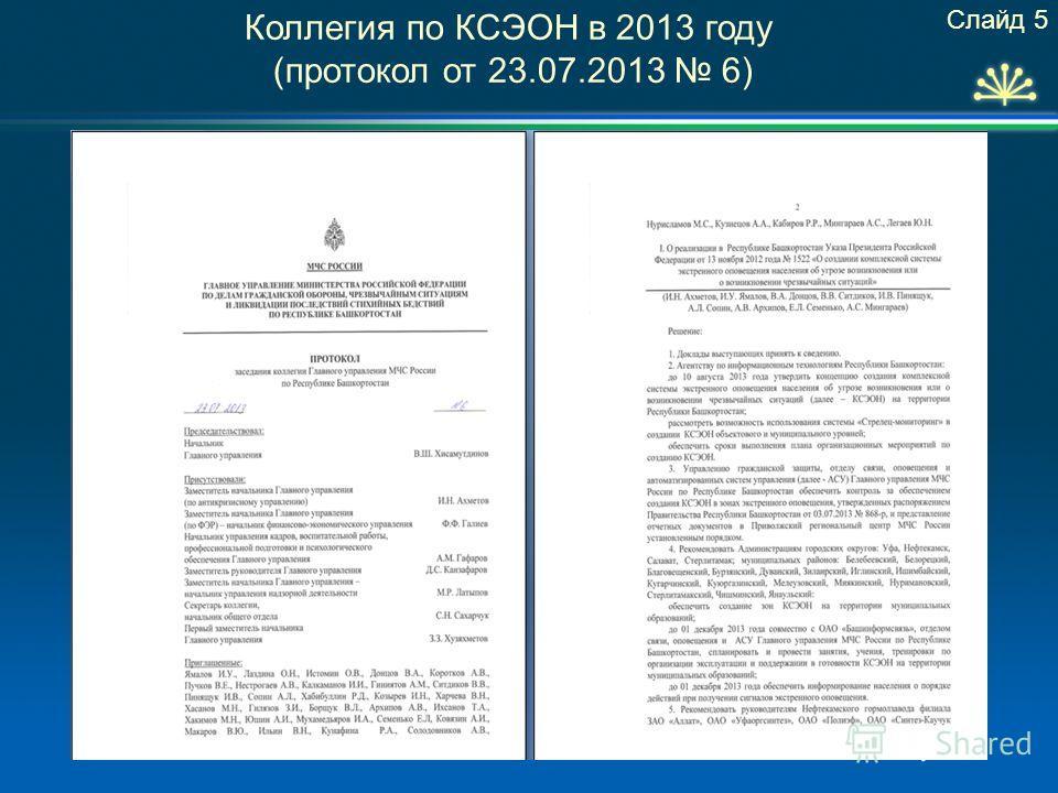 Коллегия по КСЭОН в 2013 году (протокол от 23.07.2013 6) Cлайд 5