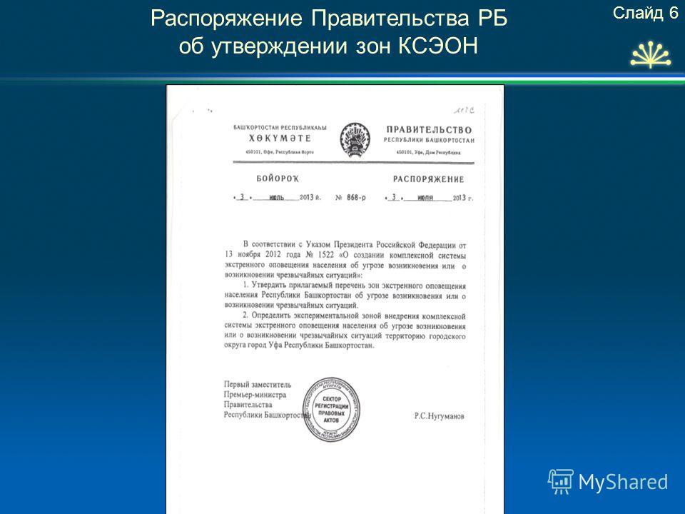 Распоряжение Правительства РБ об утверждении зон КСЭОН Cлайд 6