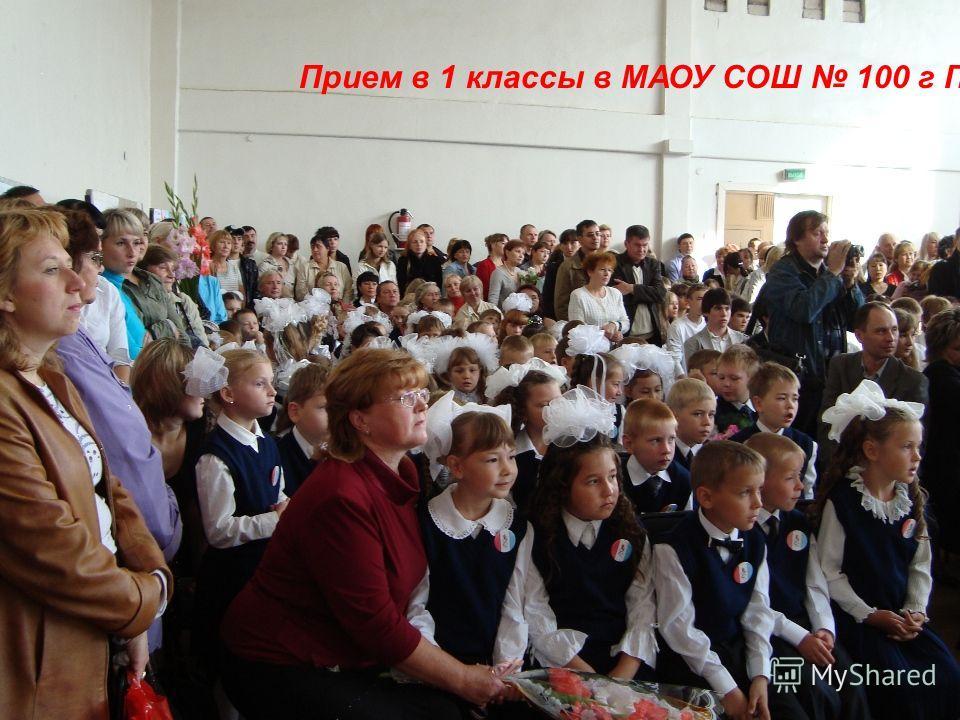 Прием в 1 классы в МАОУ СОШ 100 г Перми