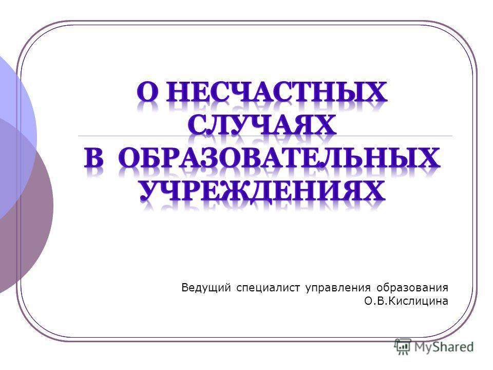 Ведущий специалист управления образования О.В.Кислицина
