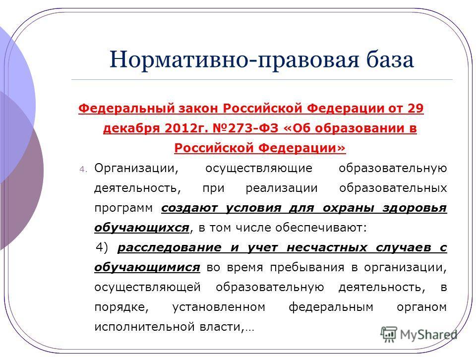 Нормативно-правовая база Федеральный закон Российской Федерации от 29 декабря 2012г. 273-ФЗ «Об образовании в Российской Федерации» 4. Организации, осуществляющие образовательную деятельность, при реализации образовательных программ создают условия д