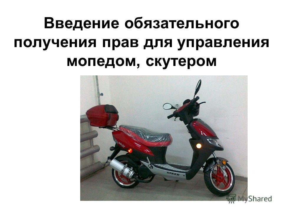 Введение обязательного получения прав для управления мопедом, скутером