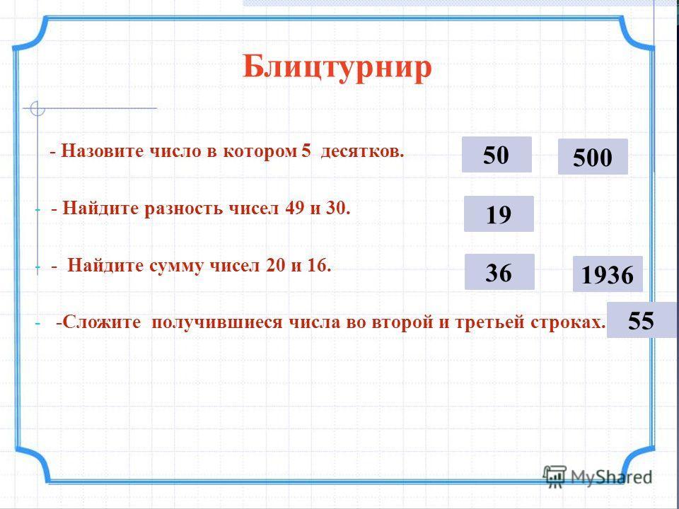 Задача 55+32 Первый голос Второй голос 64 п. ? 1) 55+32=87 (п.) – всего. 2) 87-64=23 (п.) – вторым голосом. Ответ: 23 птицы.