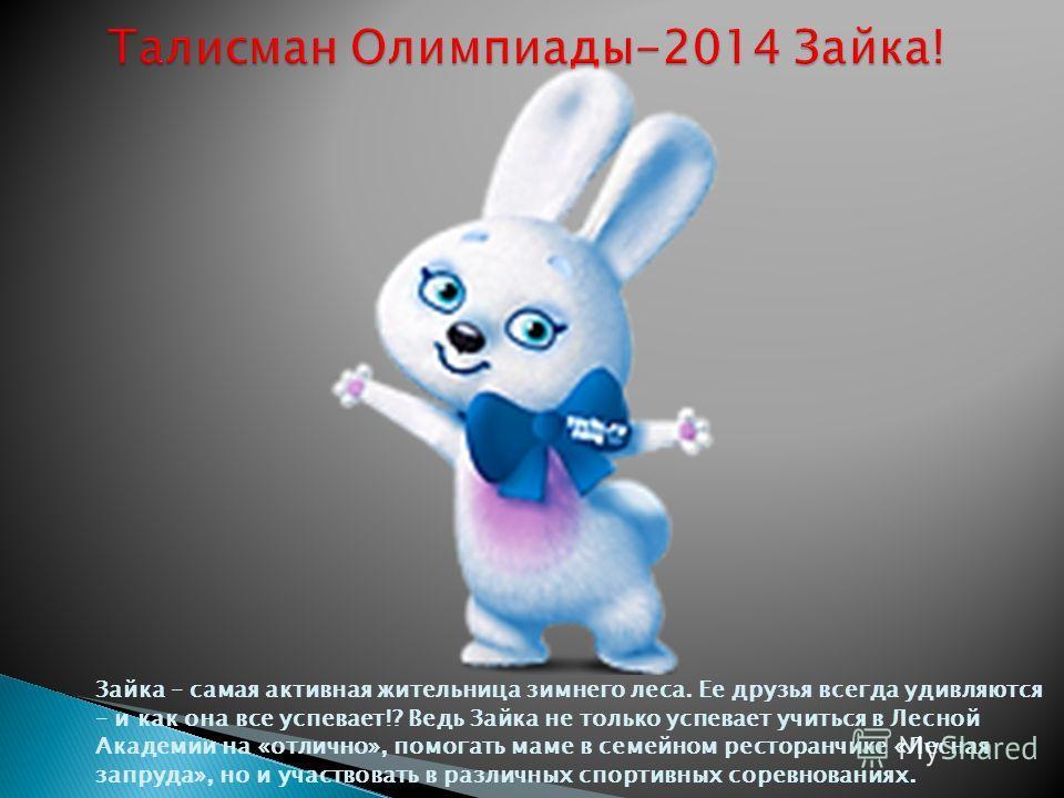 Белый мишка с раннего детства воспитывался полярниками. Именно они научили его кататься на лыжах, бегать на коньках и играть в керлинг. Но больше всего белому мишке понравилось кататься на спортивных санках.