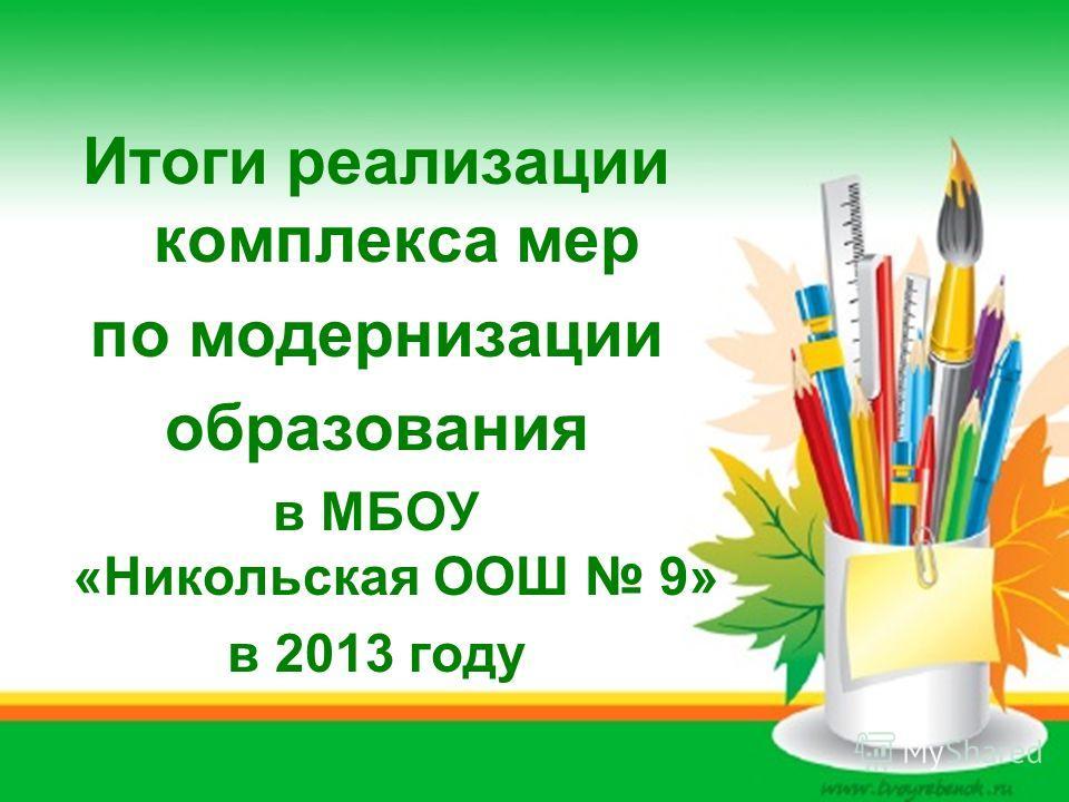 Итоги реализации комплекса мер по модернизации образования в МБОУ «Никольская ООШ 9» в 2013 году
