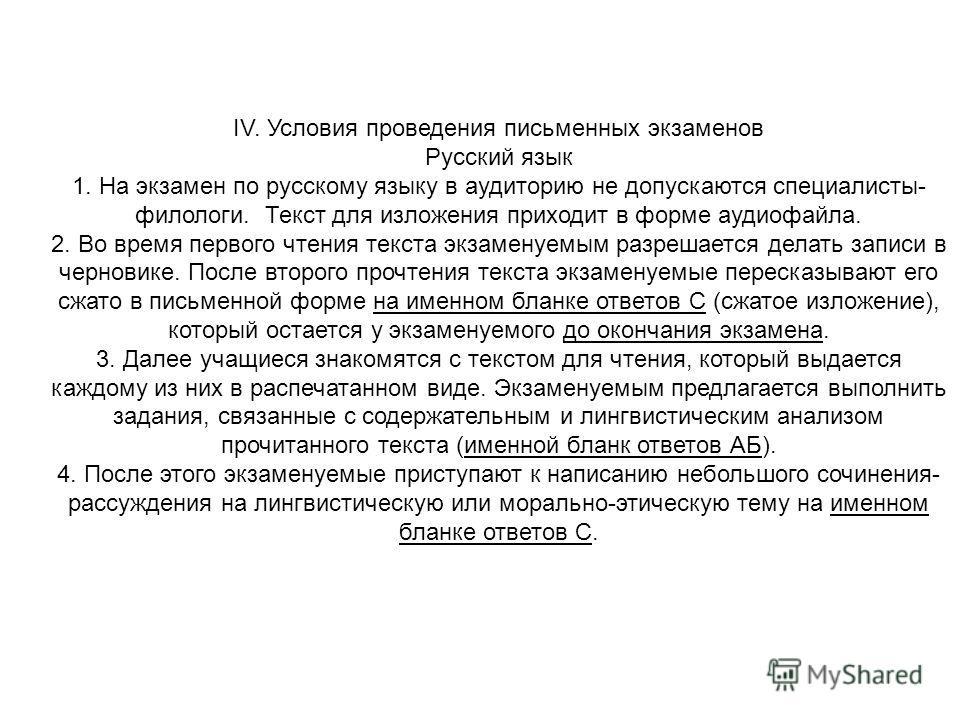 IV. Условия проведения письменных экзаменов Русский язык 1. На экзамен по русскому языку в аудиторию не допускаются специалисты- филологи. Текст для изложения приходит в форме аудиофайла. 2. Во время первого чтения текста экзаменуемым разрешается дел