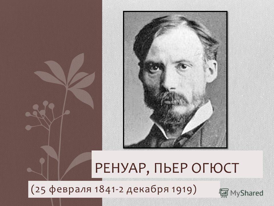 (25 февраля 1841-2 декабря 1919) РЕНУАР, ПЬЕР ОГЮСТ