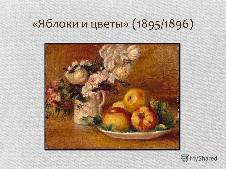 «Яблоки и цветы» (1895/1896)