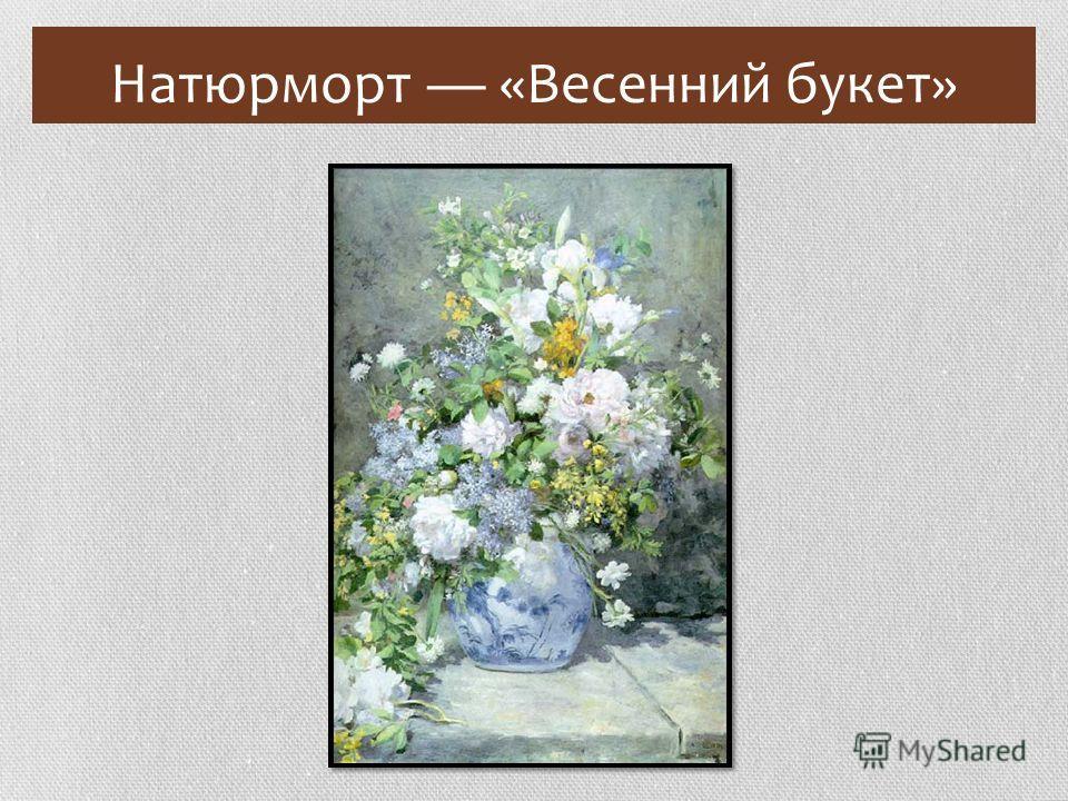 Натюрморт «Весенний букет»