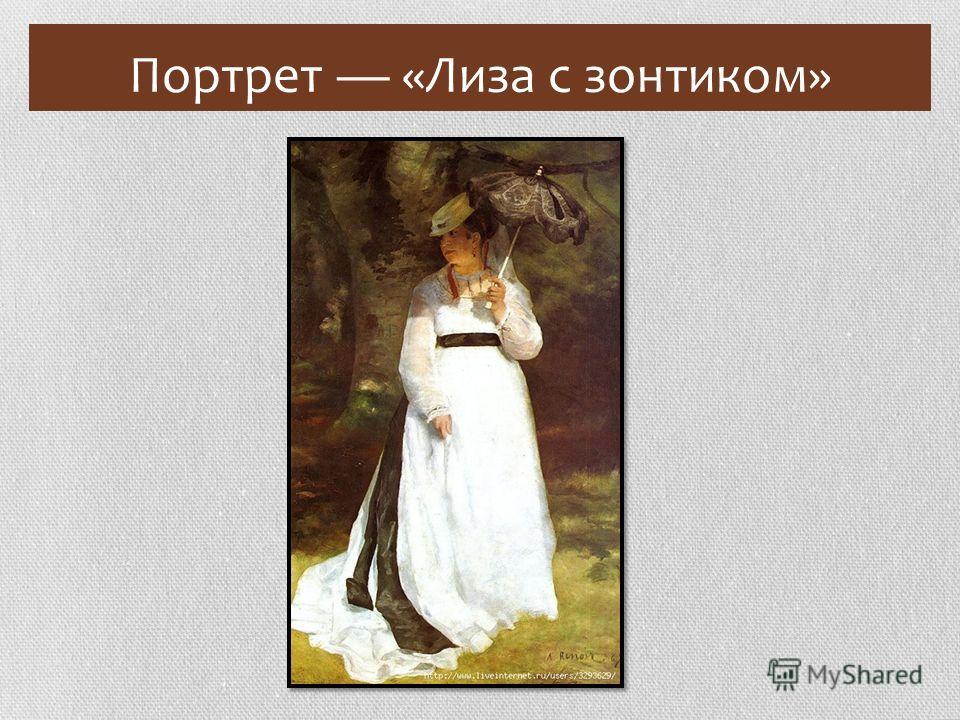 Портрет «Лиза с зонтиком»