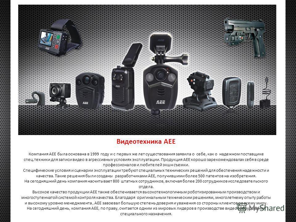 Видеотехника АЕЕ Компания АЕЕ была основана в 1999 году и с первых же лет существования заявила о себе, как о надежном поставщике спец.техники для записи видео в агрессивных условиях эксплуатации. Продукция АЕЕ хорошо зарекомендовалах себя в среде пр