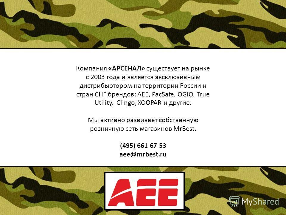 Компания «АРСЕНАЛ» существует на рынке с 2003 года и является эксклюзивным дистрибьютором на территории России и стран СНГ брендов: AEE, PacSafe, OGIO, True Utility, Clingo, XOOPAR и другие. Мы активно развивает собственную розничную сеть магазинов M