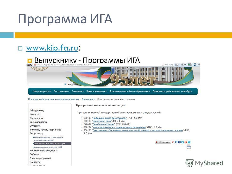 Программа ИГА www.kip.fa.ru: www.kip.fa.ru Выпускнику - Программы ИГА
