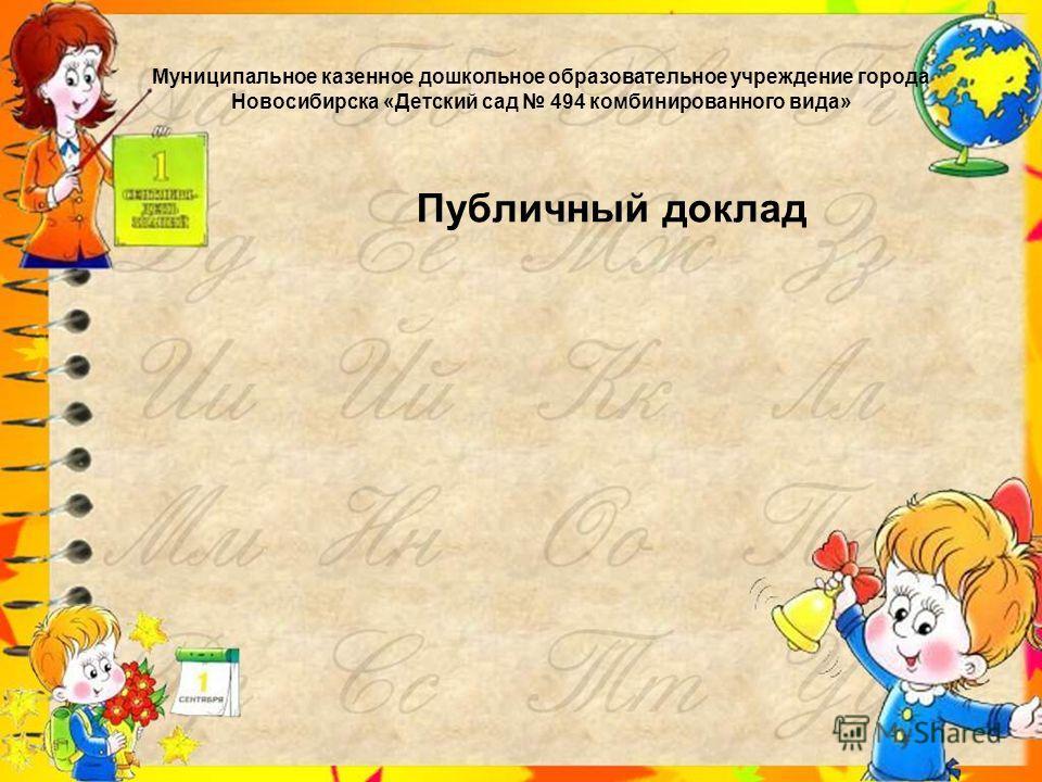 Муниципальное казенное дошкольное образовательное учреждение города Новосибирска «Детский сад 494 комбинированного вида» Публичный доклад