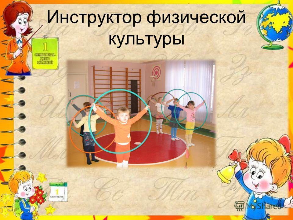 Инструктор физической культуры