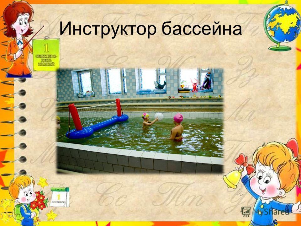 Инструктор бассейна