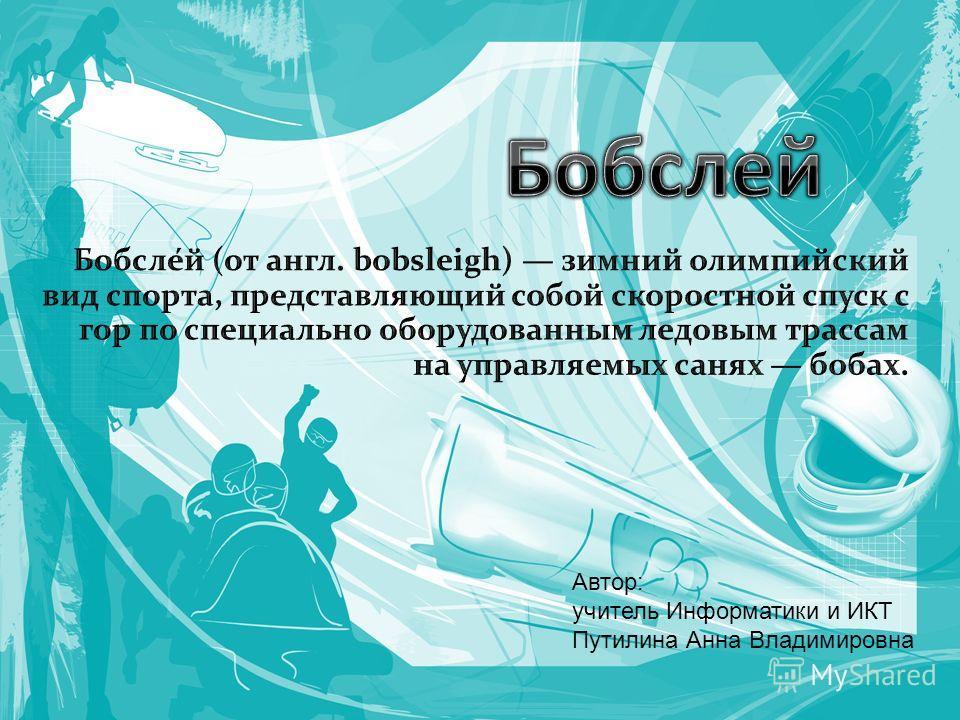 Автор: учитель Информатики и ИКТ Путилина Анна Владимировна