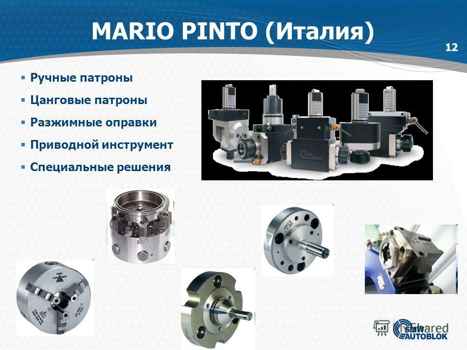 12 MARIO PINTO (Италия) Ручные патроны Цанговые патроны Разжимные оправки Приводной инструмент Специальные решения