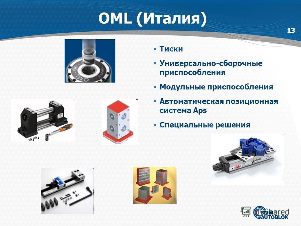 13 OML (Италия) Тиски Универсально-сборочные приспособления Модульные приспособления Автоматическая позиционная система Aps Специальные решения