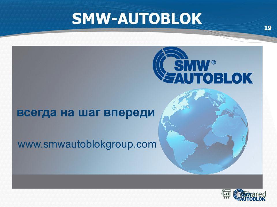 19 www.smwautoblokgroup.com всегда на шаг впереди SMW-AUTOBLOK
