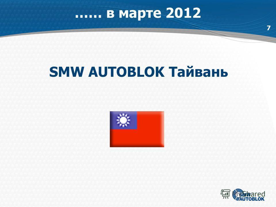 7 …… в марте 2012 SMW AUTOBLOK Тайвань