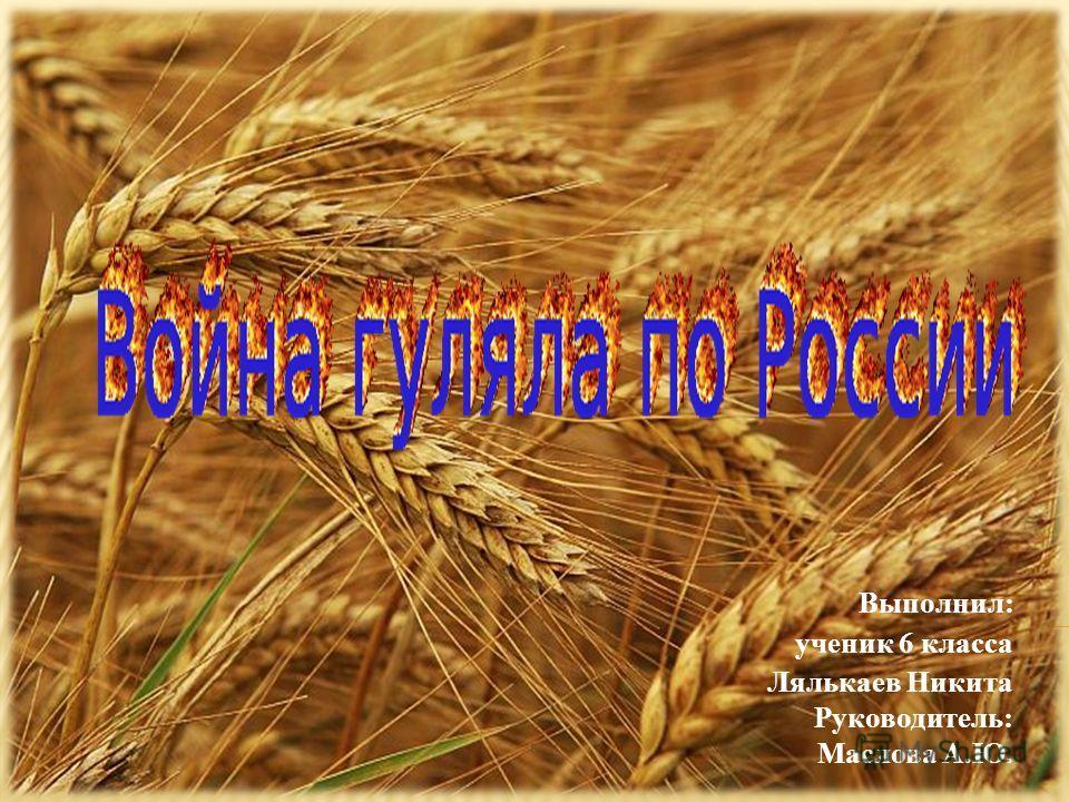 Выполнил: ученик 6 класса Лялькаев Никита Руководитель: Маслова А.Ю.