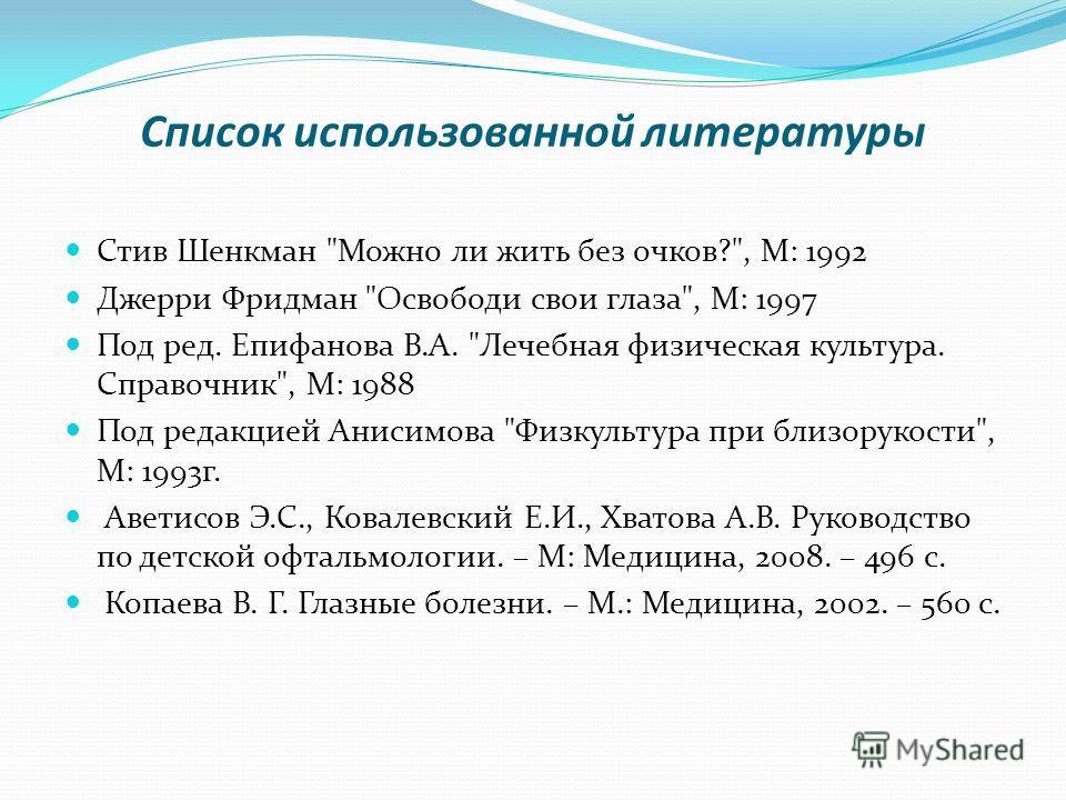 Список использованной литературы Стив Шенкман