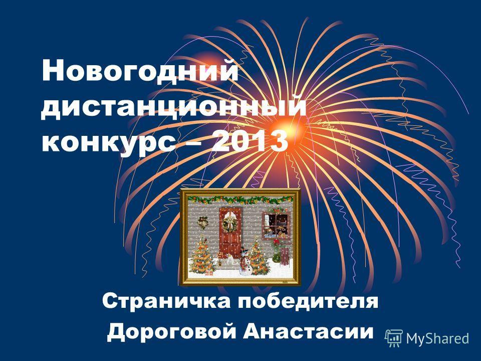 Новогодний дистанционный конкурс – 2013 Страничка победителя Дороговой Анастасии