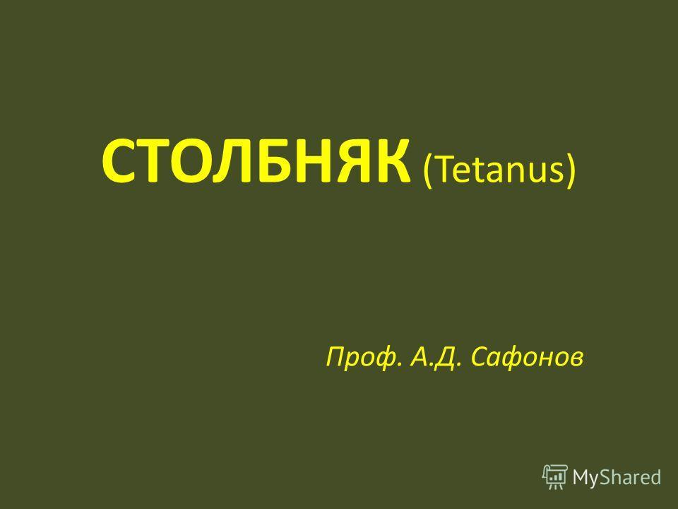 СТОЛБНЯК (Tetanus) Проф. А.Д. Сафонов