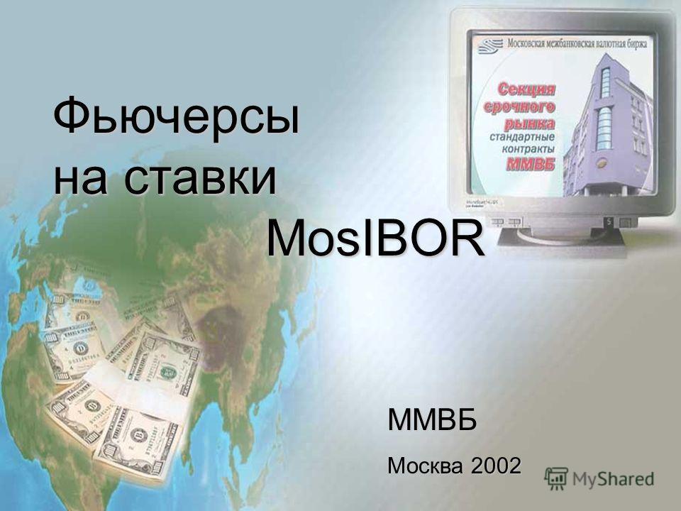 Фьючерсы на ставки MosIBOR MosIBOR ММВБ Москва 2002