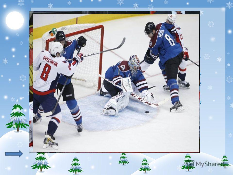 Хоккей с шайбой – спортивная игра, заключающаяся в противоборстве двух команд, которые, передавая шайбу клюшками, стремятся забросить её наибольшее количество раз в ворота соперника и не пропустить в свои. Побеждает команда, забросившая наибольшее ко