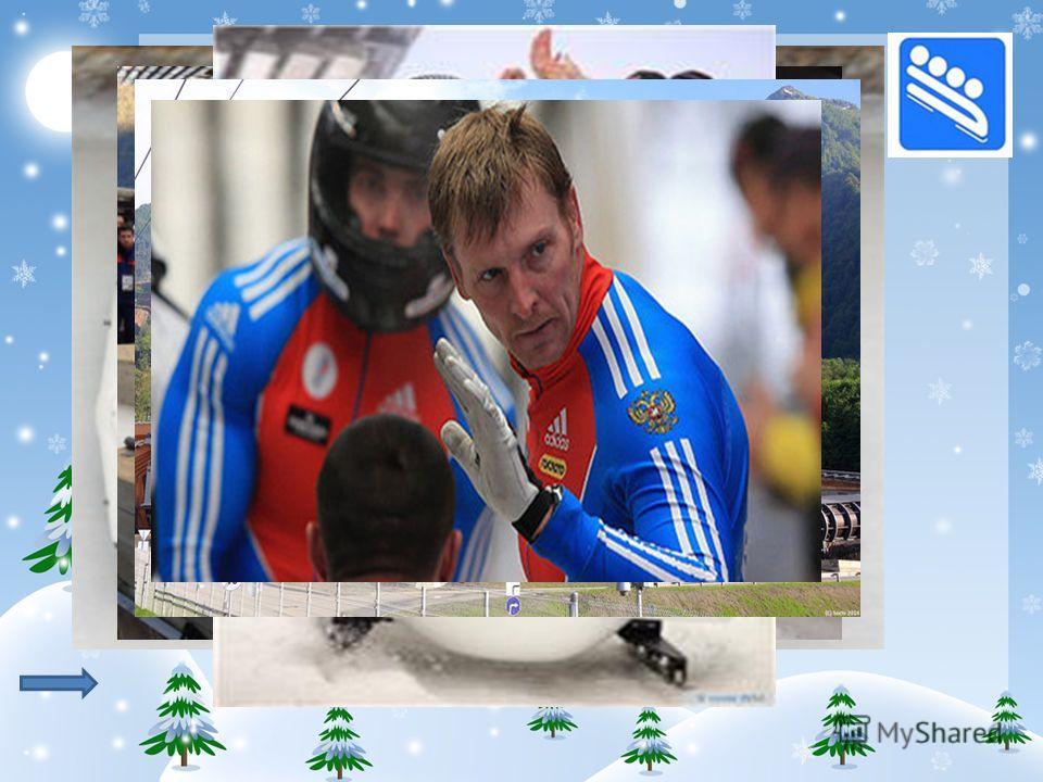 Бобслей – зимний олимпийский вид спорта, представляющий собой скоростной спуск с гор по специально оборудованным ледовым трассам на управляемых санях – бобах. Используют двухместные и четырёхместные бобслеи. Трасса для бобслея представляет собой жёло