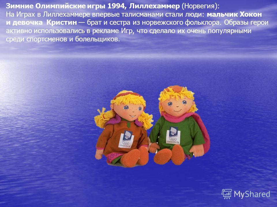 Зимние Олимпийские игры 1994, Лиллехаммер (Норвегия): На Играх в Лиллехаммере впервые талисманами стали люди: мальчик Хокон и девочка Кристин брат и сестра из норвежского фольклора. Образы герои активно использовались в рекламе Игр, что сделало их оч