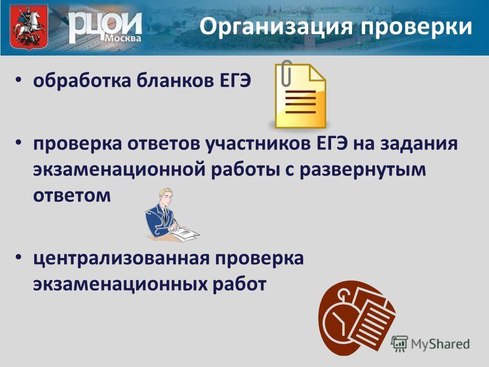 Организация проверки обработка бланков ЕГЭ проверка ответов участников ЕГЭ на задания экзаменационной работы с развернутым ответом централизованная проверка экзаменационных работ