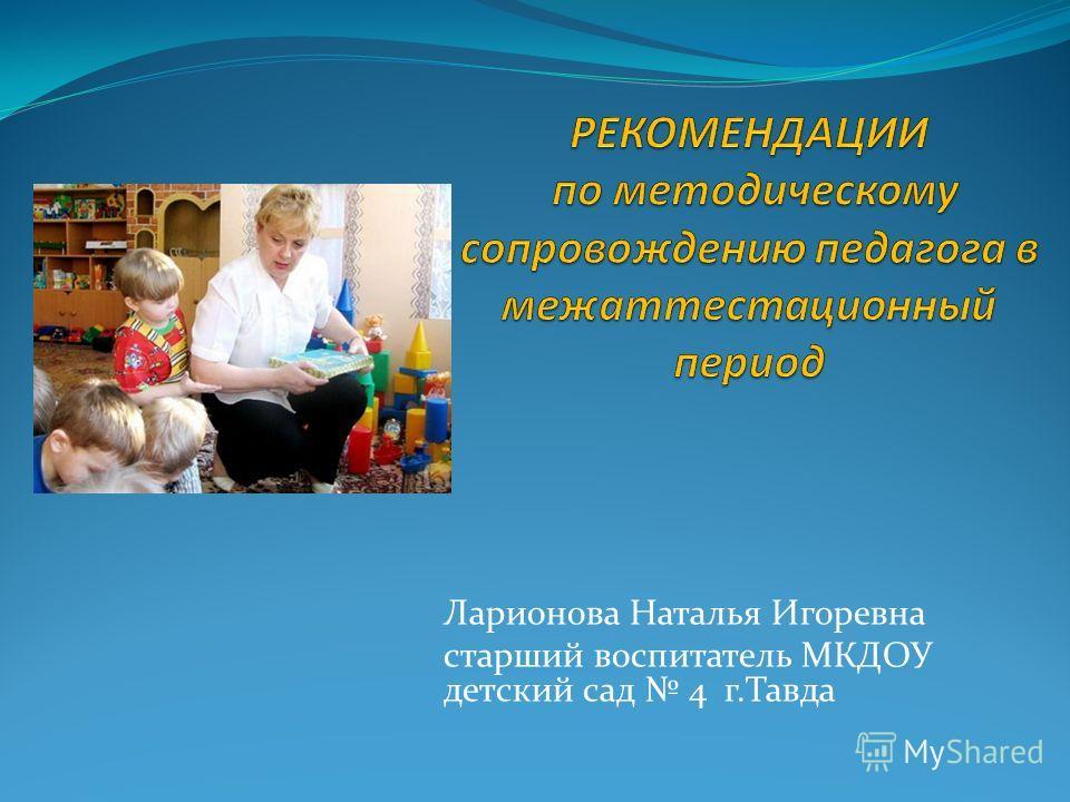 Ларионова Наталья Игоревна старший воспитатель МКДОУ детский сад 4 г.Тавда